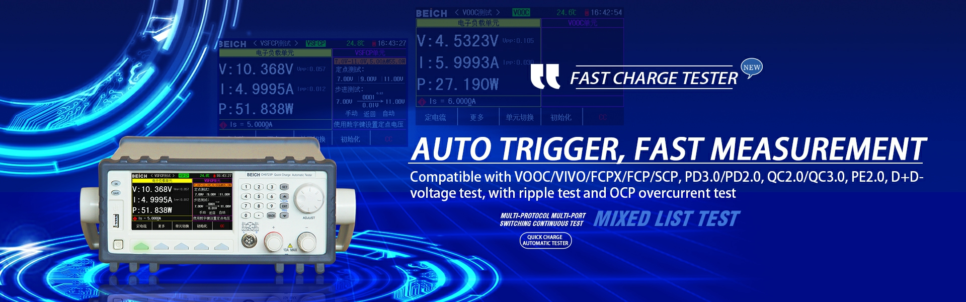 CH9722P series quick charge automatic tester